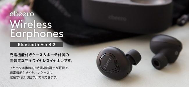 cheeroからも完全無線イヤホン「cheero Wireless Earphones」が発売開始!販売開始記念価格で3980円!