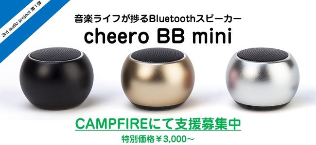 cheeroがフレキシブルケーブルで360°音の広がりを実現するBluetoothスピーカー「cheero BB mini」をCAMPFIREで支援募集開始