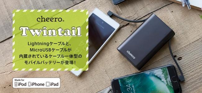 cheeroからLightningとmicroUSBケーブルを内臓した一体型モバイルバッテリー「cheero Twintail」発売!