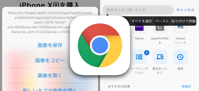 iOS版「Chrome」がアップデートでクリップボードの画像を