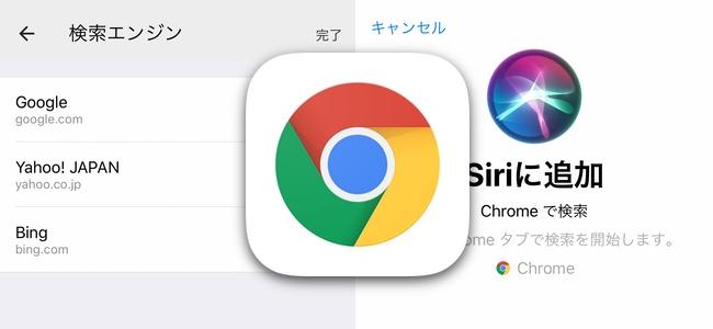 iOS版「Chrome」がアップデートでサポートする検索エンジンを