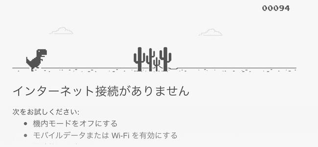 Chromeならインターネット環境がなくても遊べます