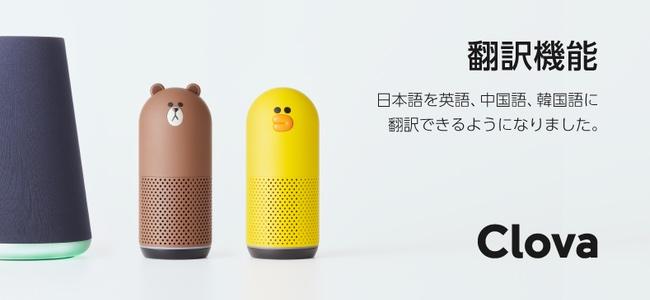 LINEのスマートスピーカーClova WAVE/Clova Friendsで日本語の英語や中国語、韓国語の翻訳が可能に