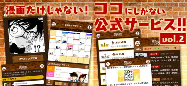 コナンの情報がギュッと詰まったアプリ!「名探偵コナン公式アプリ」