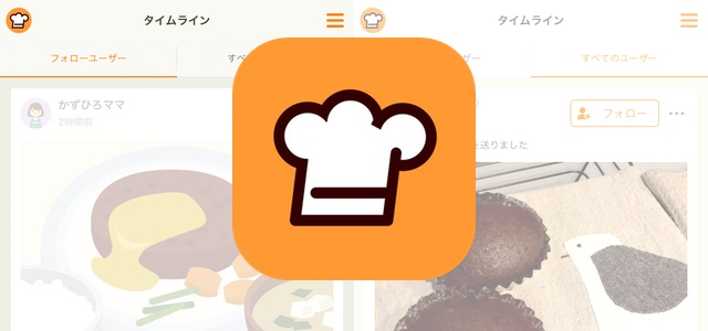 「クックパッド」アプリがアップデート。日本中の今作ってる料理がわかる「タイムライン」機能が追加