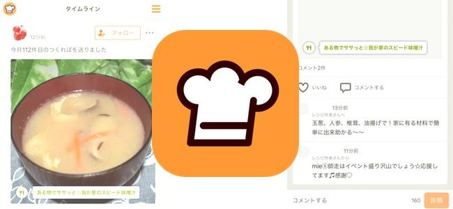 「クックパッド」アプリがアップデート、タイムラインにコメント機能が追加