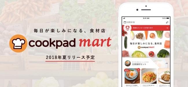 クックパッドが生鮮食品を販売する「クックパッドマート」を発表。地域ごとに作られた新鮮な食材を、販売店から集荷し当日に受け取りが可能。2018年夏より東京の一部地域で開始予定