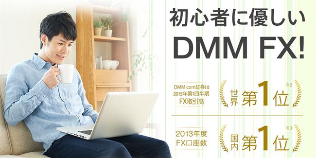 初心者に優しい「DMM FX」でFXを勉強できますよ!