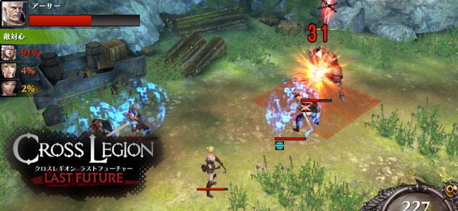 キャラ配置が戦いを分ける!戦術的でリズミカルなバトルが特徴のオンラインRPG「クロスレギオン」