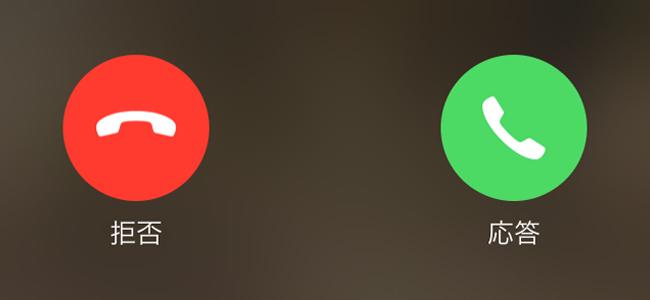 突然の着信にもスマートに対応できる、大人のiPhone術