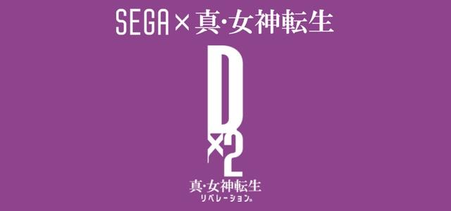 「メガテン」シリーズからスマートフォン向け完全新作RPG「D×2 真・女神転生 リベレーション」発表!