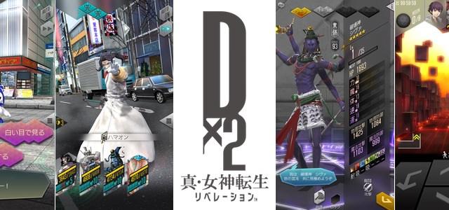 「D×2 真・女神転生 リベレーション」ゲームシステムやキャラクター、悪魔のビジュアルなど新情報が公開!