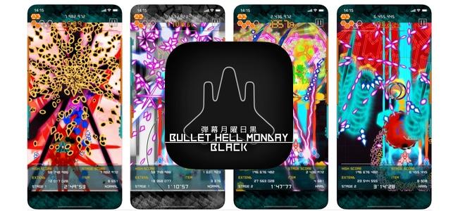 スマホアプリ最高峰の弾幕シューティングに、難易度をアップさせた続編が登場「弾幕月曜日黒」リリース