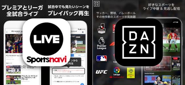 ソフトバンクが提供するスポーツ動画見放題サービス「スポナビライブ」が終了へ、提供コンテンツは今後「DAZN」へ移管