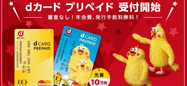 ドコモが「dカード プリペイド」発行受付を開始。チャージ式の前払いカードで買物しながらdポイントを貯めることが可能