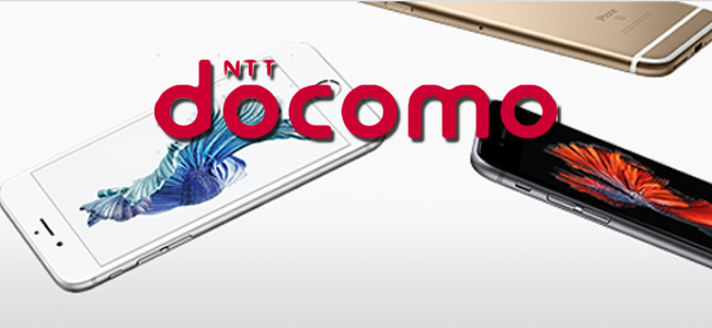 2月からiPhoneが値上げ!ドコモの端末価格が約1万円プラスされるらしい。