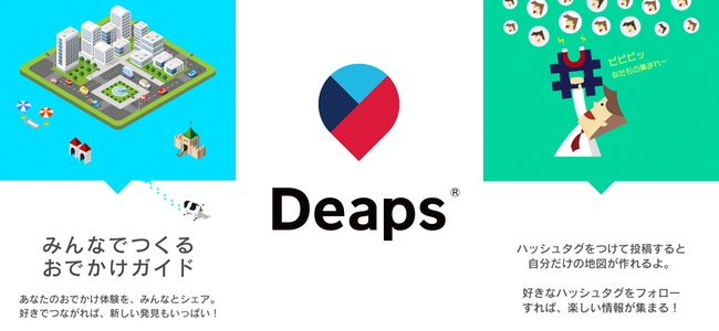 ユーザーが観光やグルメスポットを自由に投稿、各スポットをまとめてプランが作れるおでかけガイドアプリ「Deaps」レビュー