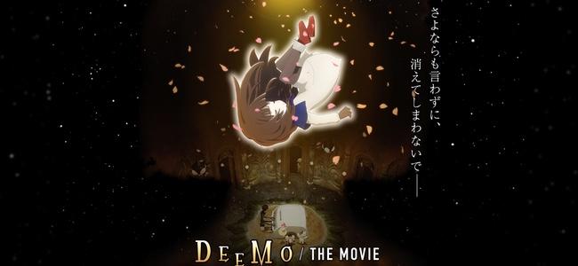 人気音楽ゲーム「DEEMO」が映画化決定!2020年公開予定、制作はProduction I.G、声優に竹達彩奈さん他