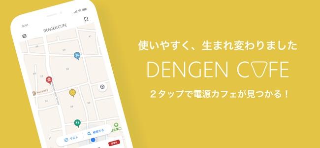充電・WiFiスポットが地図から探せるアプリ「電源カフェ」が全面リニューアルし、速度も向上し使いやすく