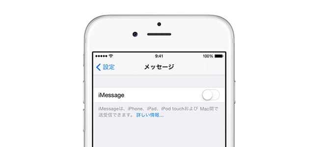 Apple、SMS・MMSの不具合を解消するための「iMessageの登録解除」ページを公開
