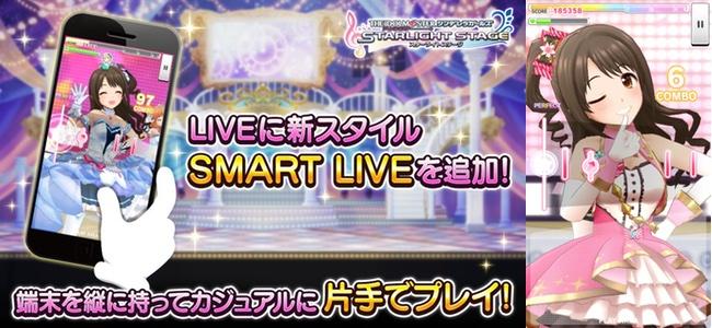 「デレステ」で画面縦の片手でLIVEがプレイできる「SMART LIVE」が開始!