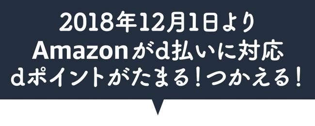 Amazonがドコモのスマホ決済「d払い」に対応。Amazonの買い物をドコモ料金とまとめられてdポイントが貯めて使えるように