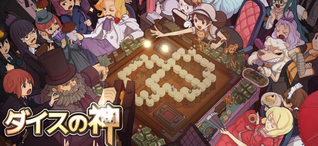 小さなマップに詰め込まれた緊張感!戦術と運が交錯する超本格ボードゲーム「ダイスの神」