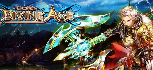 PCゲームクオリティの大型MMORPG「Divine Age~神の栄光~」が登場!事前登録を受付中!
