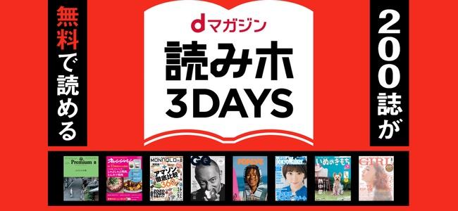 「dマガジン」が3日間限定で200誌を無料で読める「読みホ3DAYS」を開催中!