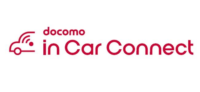 ドコモが車内向けインターネット接続サービス「docomo in Car Connect」を発表。車内ならドコモのデータ通信が定額で使い放題、携帯回線を所持していなくても利用が可能