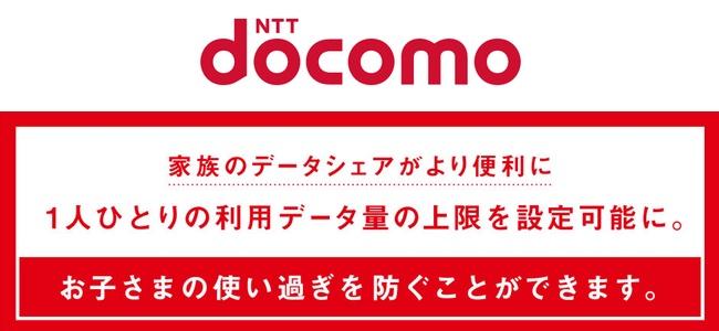NTTドコモ、家族で通信量を共有する「シェアパック」で一人ひとりのデータ容量上限を設定できるように。9月1日から