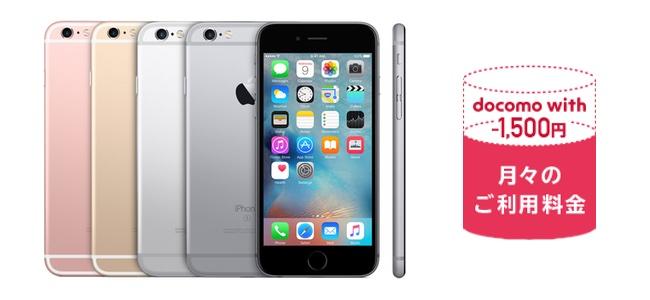 ドコモの割安プラン「docomo with」にiPhoneが対象に!iPhone 6sが1人あたり月1980円の通信料から利用可能に