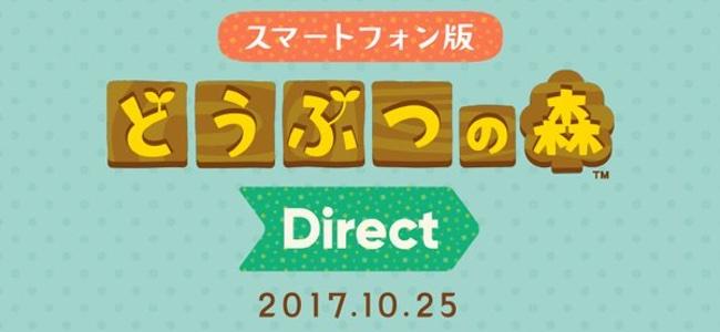 スマホ版「どうぶつの森」詳細が10月25日発表!任天堂が「スマートフォン版 どうぶつの森 Direct 2017.10.25」を開催!
