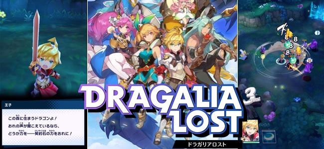 「ドラガリアロスト」サービス開始!任天堂初のスマホ向けオリジナルアクションRPGが遂に始動!