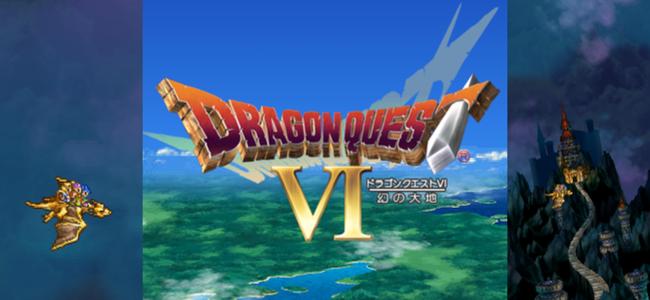 天空シリーズここに完結!二つの世界を股にかける大冒険「ドラゴンクエストVI 幻の大地」