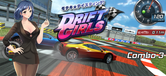 車はレースするためだけのもんじゃないぜ!可愛い女子とデートに繰り出せる「ドリフトガールズ」