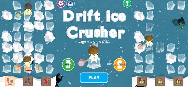 先を読んで足場をなくせ!思考と行動のバランスがほど良いお手軽ターン制オンラインバトルゲーム「Drift Ice Crusher」