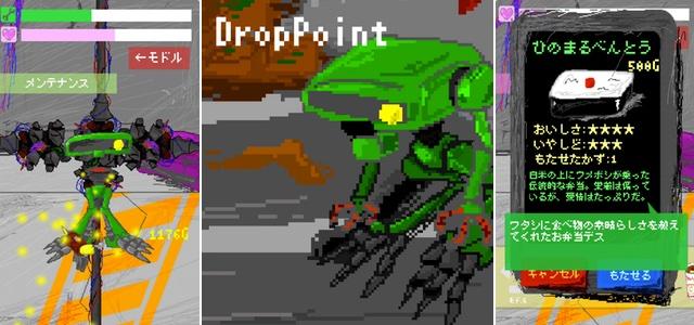 戦闘兵器はピクニックの夢を見るか。ロボットにお弁当をもたせて戦場に送り出す異色のアドベンチャー「DropPoint」レビュー