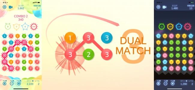 同じ色で同じ数字を3つ繋げばスコア10倍!先を読む力と思考力が試されるパズルゲーム「デュアルマッチ3」