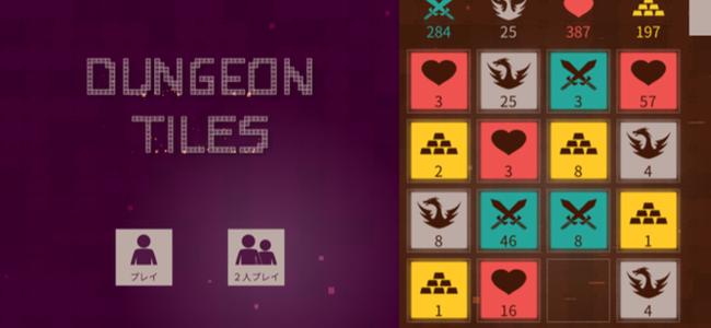 タイルを動かしドラゴンを倒せ!タイルの操作が気持ちいいスタイリッシュパズルゲーム!「ダンジョンタイルズ」