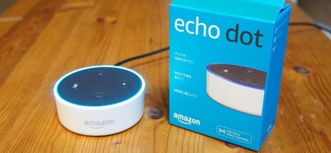 「Amazon Echo Dot」レビュー。声でAmazonの買い物までできるスマートスピーカー。アプリの様にスキル追加で強化も