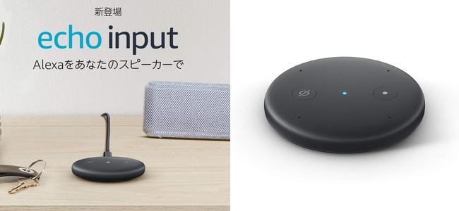 普通のスピーカーに繋げばAmazon Echoシリーズと同様のスマートスピーカーに「Echo Input」が発売開始