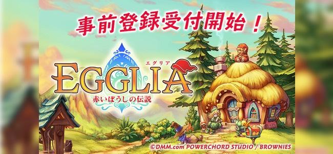 聖剣伝説のブラウニーズが送る最新作「EGGLIA~赤いぼうしの伝説~」が事前登録受付開始!