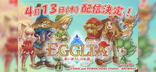 「EGGLIA~赤いぼうしの伝説~」リリースが4月13日(木)に決定!
