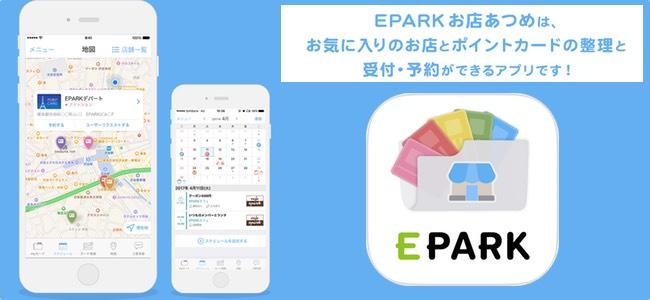 最初に登録だけすれば後が楽!ポイントカードも診察券も全部まとめてデータ化して予約や予定が捗る「EPARKお店あつめ」