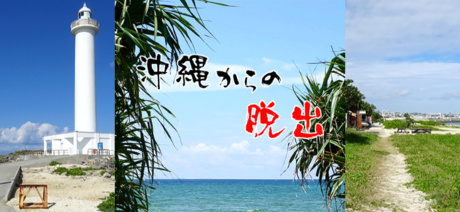 ある日、目を覚ますとそこは沖縄だった。楽しむではなく脱出を目指せ!「沖縄からの脱出」