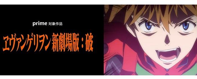 Amazonプライムビデオで「ヱヴァンゲリヲン新劇場版:序/破」が見放題に追加