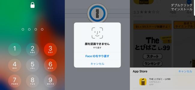 iPhone XのFace ID、アプリダウンロードや課金時の認証は失敗してパスワード入力を促されても実はそのまま再認証ができる