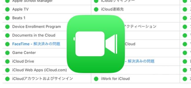 AppleがiOS 12.1.4のリリースに合わせて、サーバー側でサービスを停止していたグループFaceTimeを復帰
