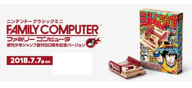 「ニンテンドークラシックミニ ファミリーコンピュータ 週刊少年ジャンプ創刊50周年記念バージョン」の発売が7月7日に決定。通常版の再販も6月28日より開始